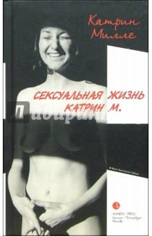 Сексуальная жизнь Катрин М. - Катрин Милле