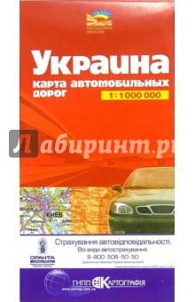 Карта автодорог (складная): Украина изображение обложки
