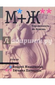 М+Ж. Беременность не болезнь - Жвалевский, Пастернак