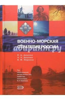Военно-морская стратегия России - Виталий Доценко