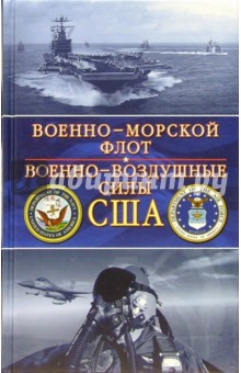 Флот США. ВВС США - Джон Хелферс изображение обложки
