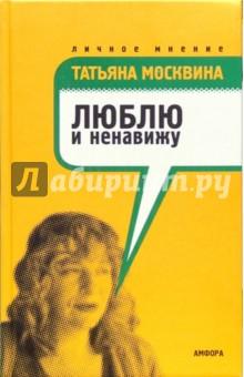 Люблю и ненавижу: статьи - Татьяна Москвина