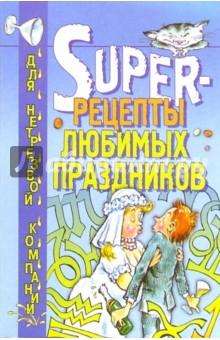 Super-рецепты любимых праздников - Олег Тимофеев