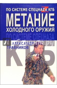 Метание холодного оружия по системе спецназа КГБ - Александр Травников