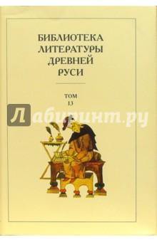 Библиотека литературы Древней Руси. В 20-ти томах. Том 13: XVI век