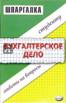 Шпаргалка по бухгалтерскому делу - Олег Епифанов