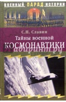 Тайны военной космонавтики - Святослав Славин
