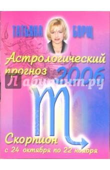 Астрологический прогноз на 2006 год. Скорпион - Татьяна Борщ