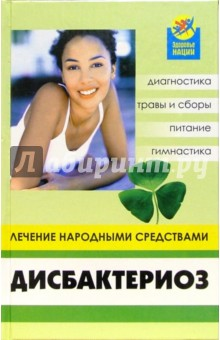 Дисбактериоз: лечение народными средствами - Вера Лебедева