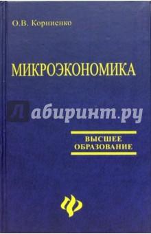 Микроэкономика: Учебное пособие - Николай Пуховский