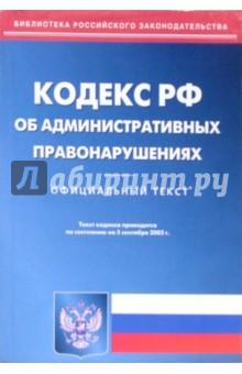 Кодекс Российской Федерации об административных правонарушениях (на 05.09.05)