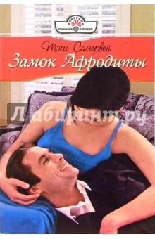 Замок Афродиты: Роман - Тэш Сазервей