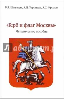 Герб и флаг Москвы. Методическое пособие - Владимир Шмундяк