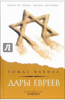 Дары евреев: Как племя, кочующее по пустыне, изменило образ мышления всего мира - Томас Кахилл