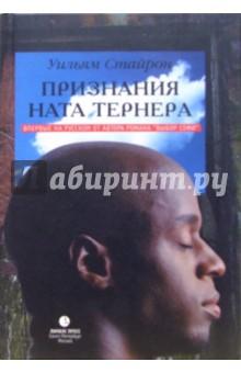 Признания Ната Тернера: Роман - Уильям Стайрон