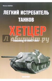 Легкий истребитель танков Хетцер - Михаил Свирин