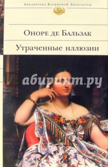 Утраченные иллюзии: Роман - Оноре Бальзак