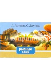 Рыбные блюда Сборник кулинарных рецептов - Лагутина, Лагутина