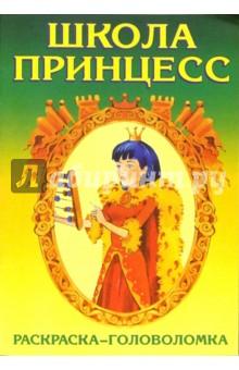 Школа принцесс-1