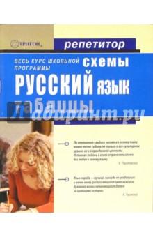Русский язык в схемах и таблицах - С.С. Иванова