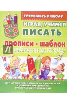 Играя, учимся писать. Прописи - шаблон по русскому языку
