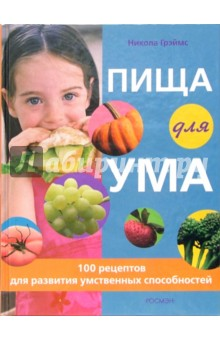 Пища для ума - Никола Грэймс