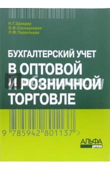 Бухгалтерский учет в оптовой и розничной торговле - Наталия Шредер