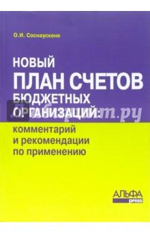 Новый план счетов бюджетных организаций: комментарий и рекомендации по применению - Ольга Соснаускене