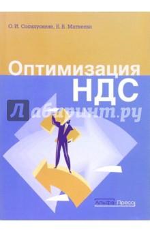 Оптимизация НДС - Ольга Соснаускене