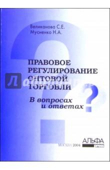 Правовое регулирование оптовой торговли в вопросах и ответах - Светлана Великанова