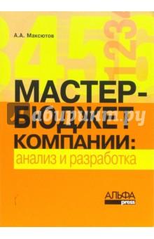 Мастер-бюджет компании: анализ и разработка - Александр Максютов
