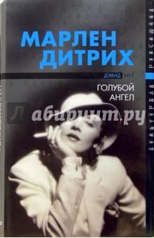Марлен Дитрих - голубой ангел - Дэвид Брет