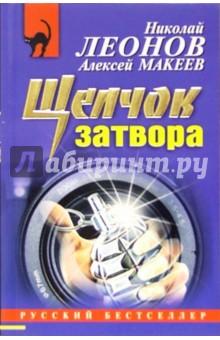 Щелчок затвора: Повесть - Николай Леонов