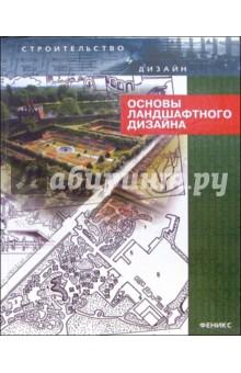 Основы ландшафтного дизайна - Нелли Крижановская