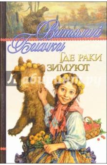 Где раки зимуют: Рассказы, сказки - Виталий Бианки изображение обложки
