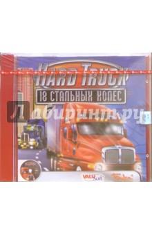 Hard Truck: 18 стальных колес