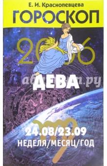 Гороскоп: Дева 2006 - Елена Краснопевцева