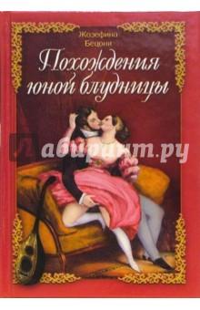Похождения юной блудницы - Жозефина Бецони