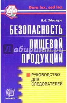 Безопасность пищевой продукции: Руководство для следователей - Виктор Образцов