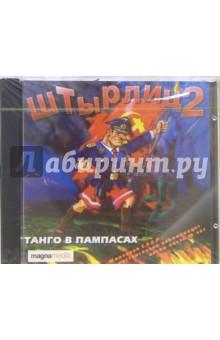 Штырлиц-2. Танго в пампасах (CD-ROM)