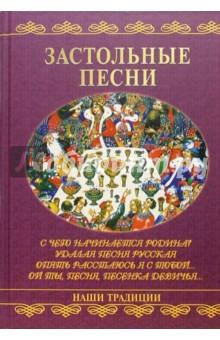 Застольные песни - Геннадий Иванов