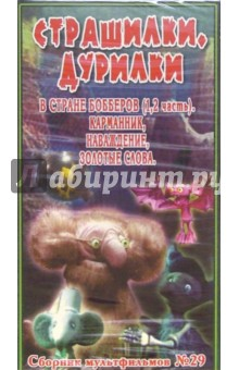 Сборник мультфильмов №29: Страшилки. Дурилки (VHS)