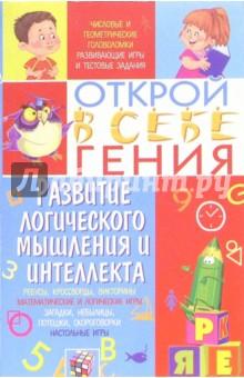 Развитие логического мышления и интеллекта - Людмила Шведова