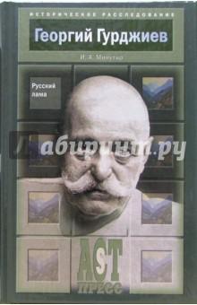Георгий Гурджиев: Русский Лама - Игорь Минутко