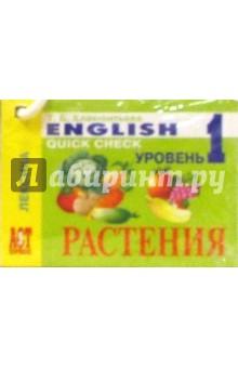 Карточки: Английский язык. Растения. (Лексика) - Татьяна Клементьева