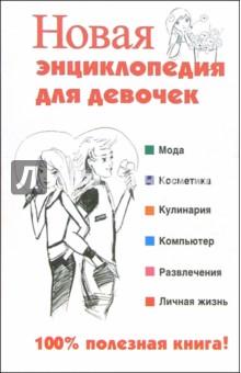 Новая энциклопедия для девочек - Л. Клечковская