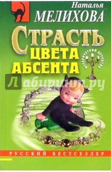 Страсть цвета абсента: Повесть - Наталья Мелихова