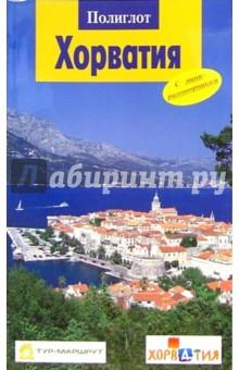 Хорватия. Путеводитель с мини-разговорником - Мария Пернат изображение обложки