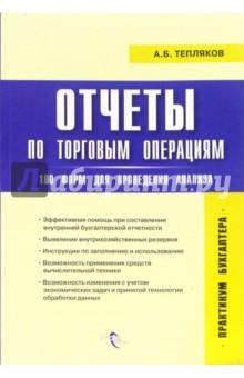 Отчеты по торговым операциям: 100 форм для проведения анализа - Александр Тепляков