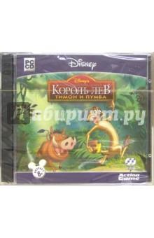 Король Лев: Тимон и Пумба (2CD)